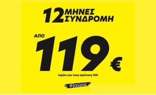 ΕΥΟΣΜΟΣ: 12μηνη Συνδρομή με ελεύθερο ωράριο 119€