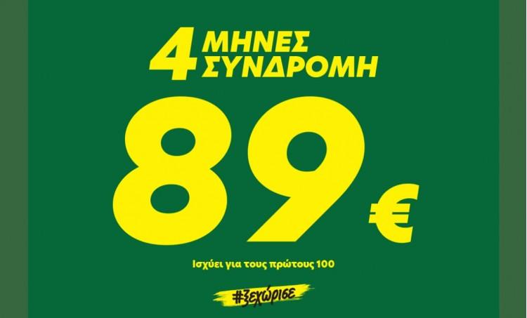4μηνη Συνδρομή πλήρους χρήσης 89€