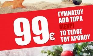 Γυμνάσου με 99€ έως τέλος του χρόνου!