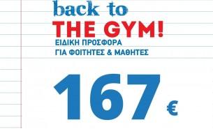 Back to THE GYM! Φοιτητές - Σπουδαστές 167€
