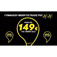 Συνδρομή ως 31/12/2020 πλήρους χρήσης 149€ μόνο για Τσιμισκή