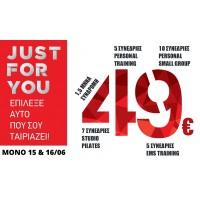 JUST FOR YOU - Επίλεξε αυτό που σου ταιριάζει με 49€