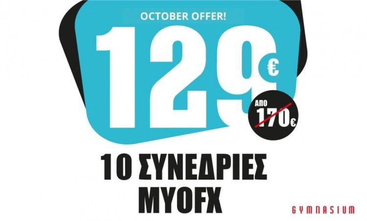 10 Συνεδρίες EMS MyoFX Training 129€