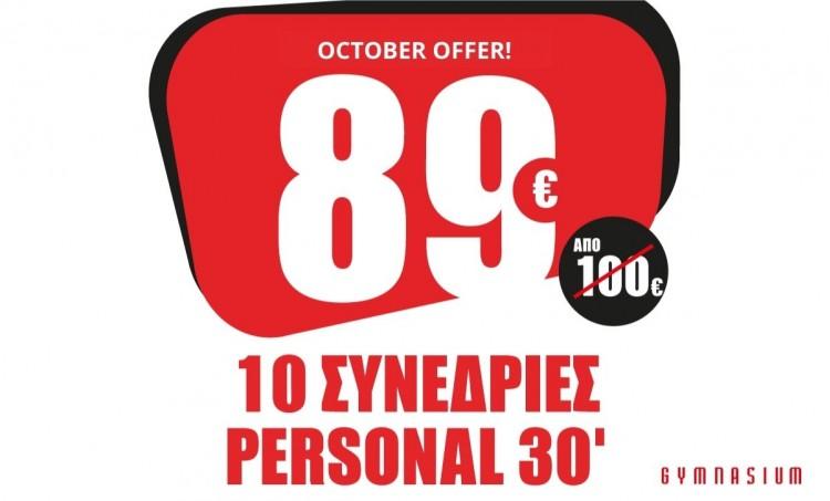 10 Συνεδρίες Personal Training 30' 89€