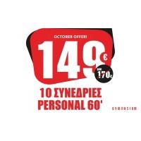 10 Συνεδρίες Personal Training 60' 149€