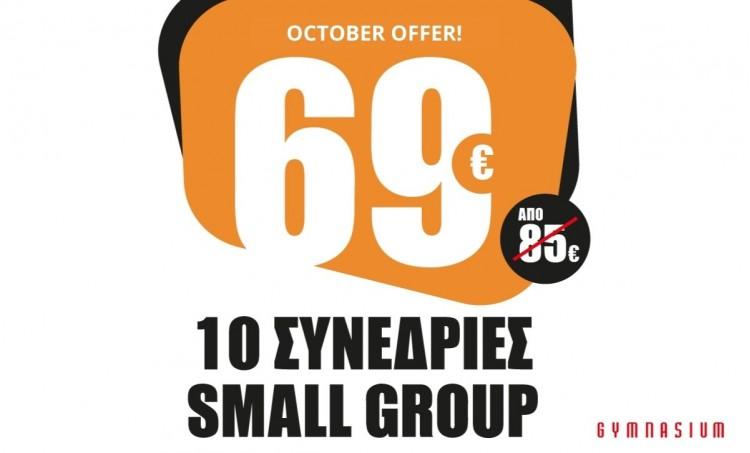10 Συνεδρίες Small Group FTC 69€