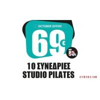 10 Συνεδρίες Studio Pilates 69€