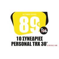 10 Συνεδρίες Personal TRX 30' 89€