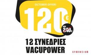 12 Συνεδρίες Vacupower 120€